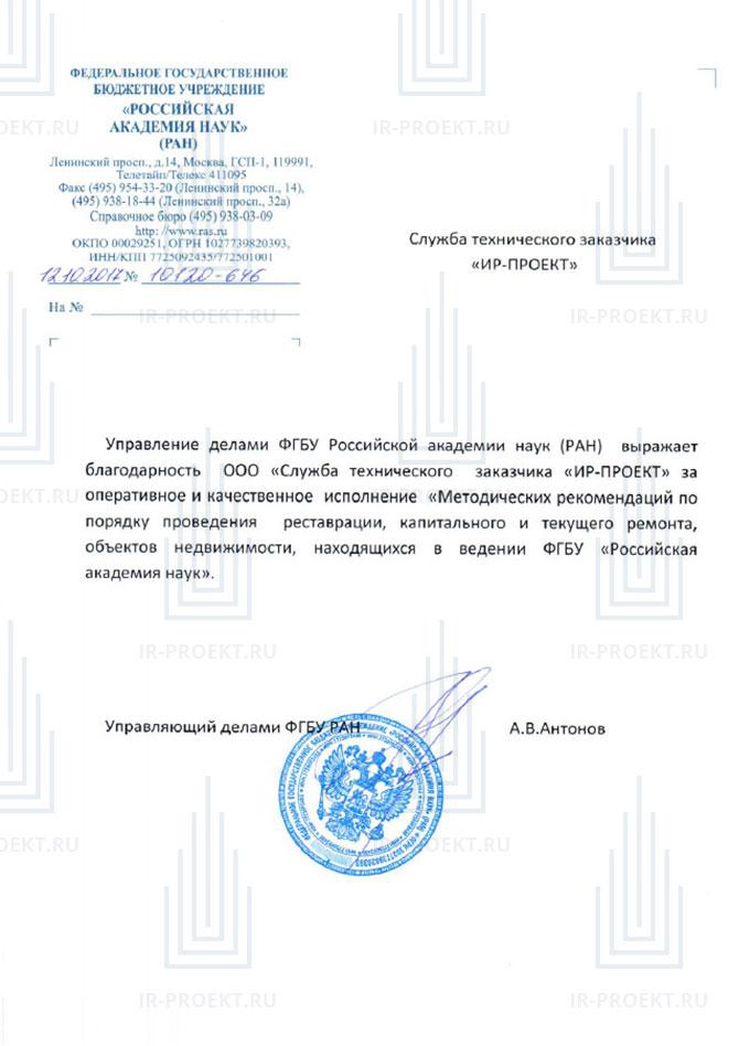Благодарственное РАН